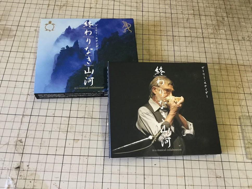 清水さんが企画したピューリッツアー賞詩人・ゲーリー・スナイダーのCD